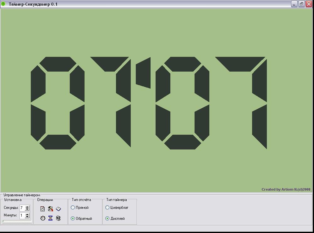 скачать таймер секундомер со звуком для windows